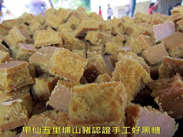 IMG_6999甲仙五里埔山豬認證手工好黑糖
