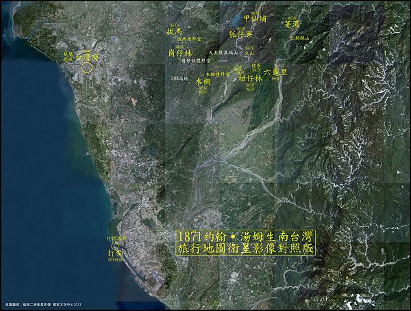 1871約翰湯姆生南台灣旅行地圖衛星影像對照版-日期-2