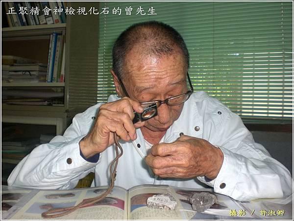 正聚精會神檢視化石的曾先生-98-06-19