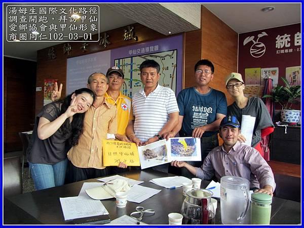 IMG_0570湯姆生國際文化路徑調查開跑拜訪甲仙愛鄉協會與甲仙形象商圈同仁102-03-01