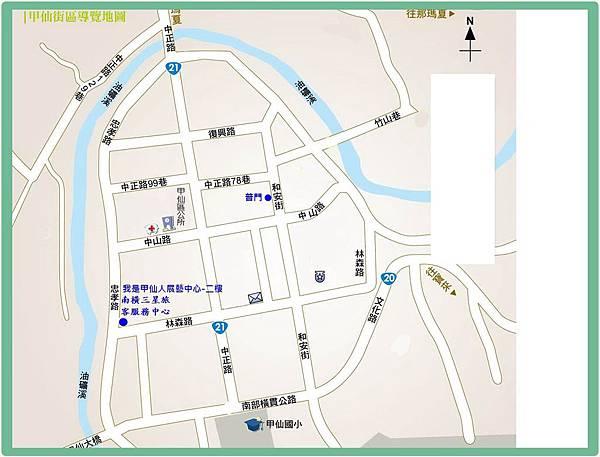 甲仙街區-三星客服與展藝中心標示