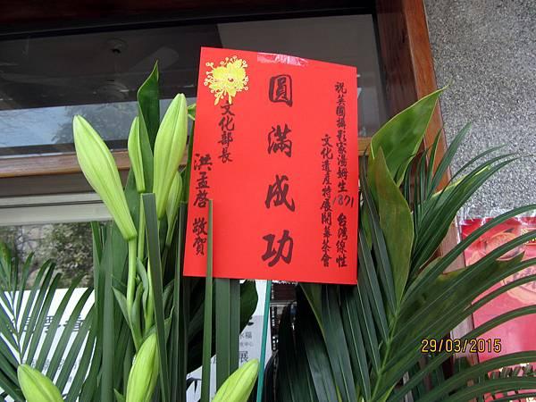 IMG_1555文化部長致贈高腳花籃祝賀