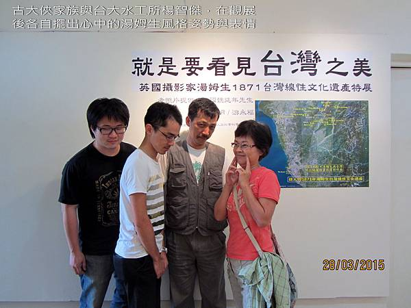 IMG_1526高雄大學都建所的古大俠家族與台大水工所的楊智傑,在觀展後各自擺出心中的湯姆生風格姿勢與表情