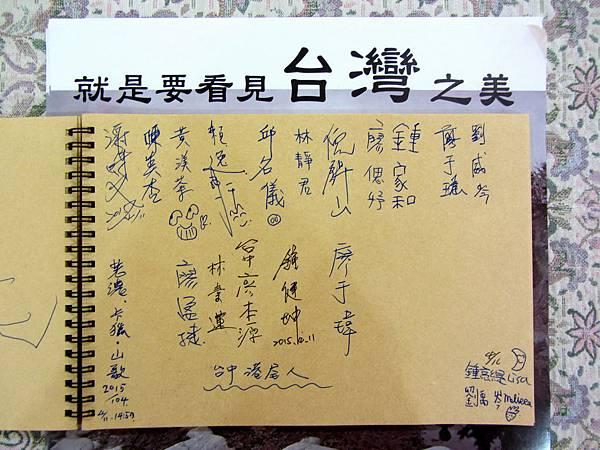 IMG_1752廖氏家族就是要看見台灣之美-1