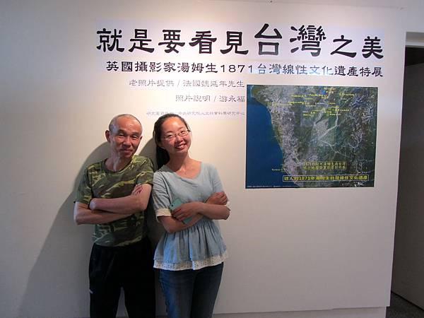 IMG_1773游永福與黃筌琳導覽結束合影104-04-18