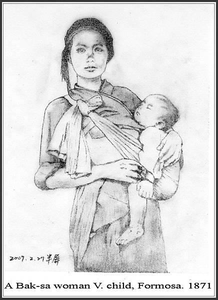 1871年木柵女與嬰孩
