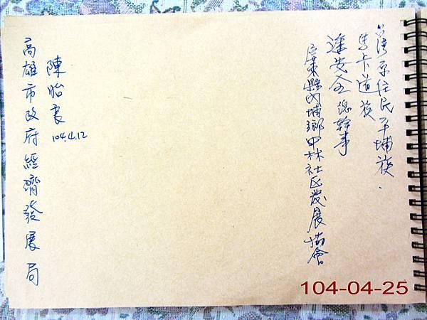 IMG_1869屏東縣內埔鄉中林社區發展協會潘安全總幹事-馬卡道族104-04-25