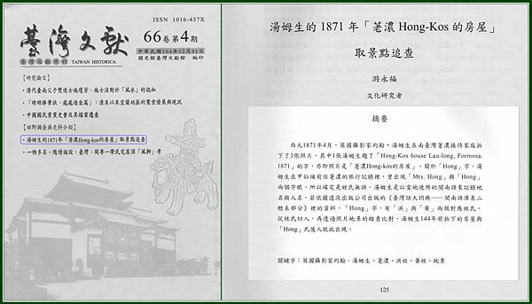 荖濃-臺灣文獻66-4.PNG