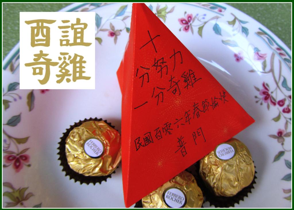 游蕙嘉的「酉誼奇雞」書法與游永福的「十分努力,一分奇雞」立體紅包.PNG