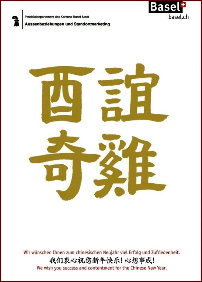 游蕙嘉的「酉誼奇雞」書法城市交流賀年卡片.jpg