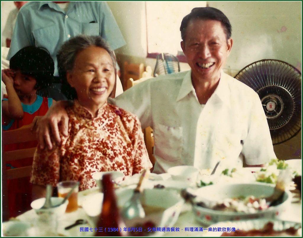 民國七十三(1984)年8月5日,父母親過壽餐敘,料理滿滿一桌的歡欣影像。.jpg