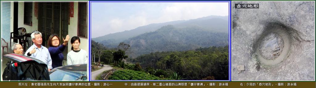 甲仙班芝仔埔的紅仔寮山與甕仔寮溝-標示-1.png