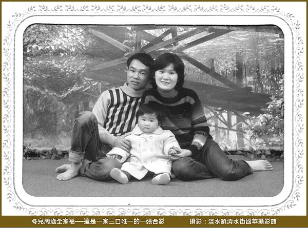 心一週歲全家福-標示 - 0.png