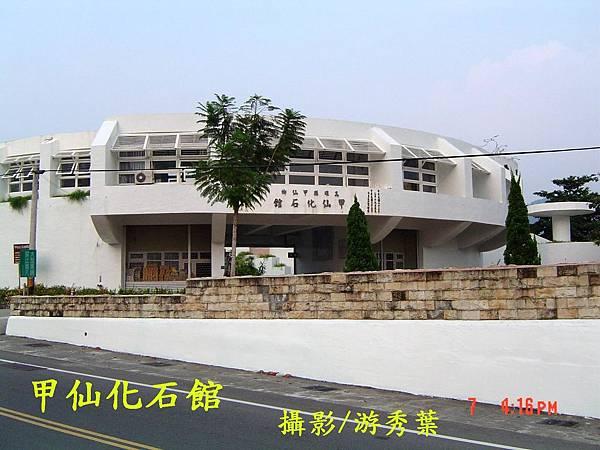 甲仙化石館-攝影游秀葉DSC00817.JPG