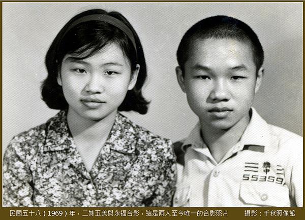 二姊與永福民國五十八年合照-標示.png