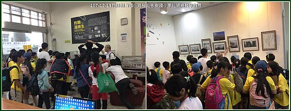 花蓮觀音國小與台北永安國小觀展107-12-13-1.PNG