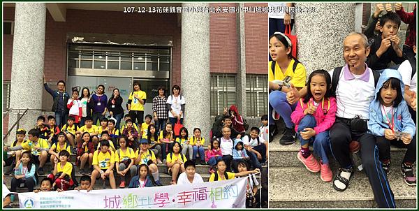 花蓮觀音國小與台北永安國小觀展107-12-13-3.PNG