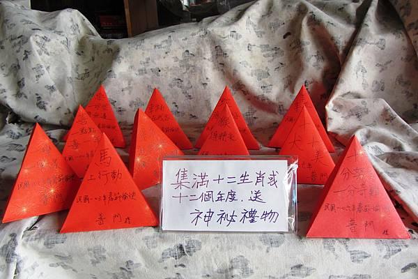 IMG_4205-十一個年度立體紅包.jpg