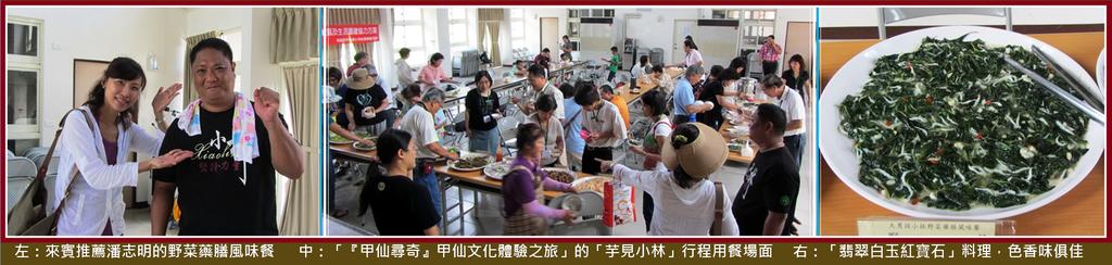 潘志明野菜藥膳風味餐-標示.png