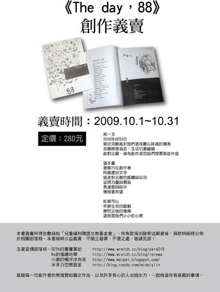 20091007-1.jpg