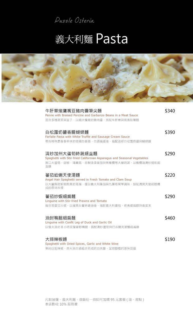 拼圖食庫2012年菜單-內頁-p2到p15_頁面_08