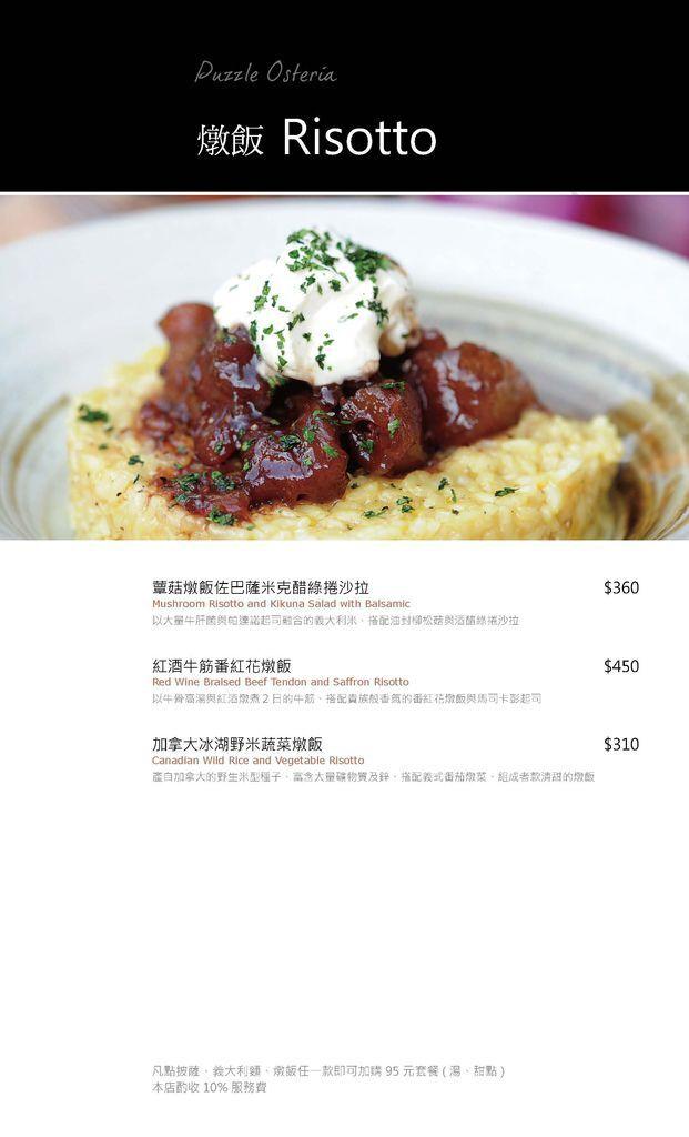 拼圖食庫2012年菜單-內頁-p2到p15_頁面_10