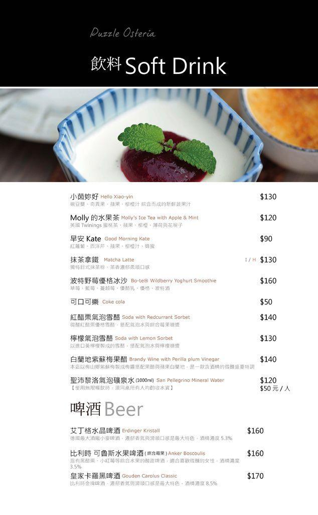 拼圖食庫2012年菜單-內頁-p2到p15_頁面_12