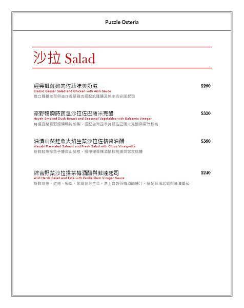拼圖食庫Menu (salad)-1.jpg