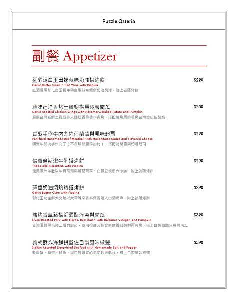 拼圖食庫Menu (Appertizer)-1.jpg