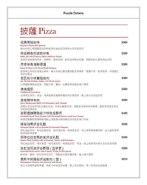 拼圖食庫Menu (pizza)(2).jpg