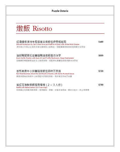 拼圖食庫Menu (risotto)(3).jpg