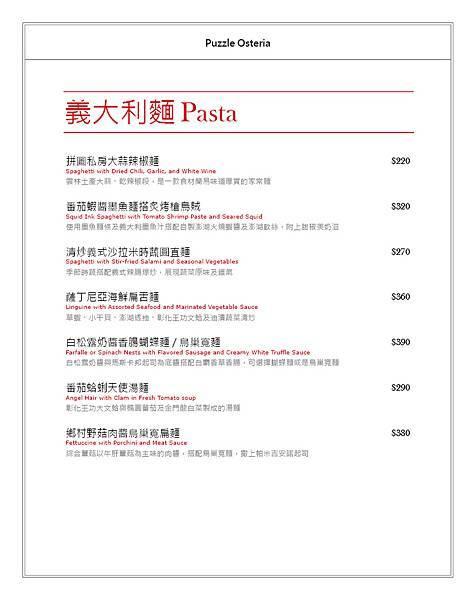 拼圖食庫Menu (pasta)- (5).jpg