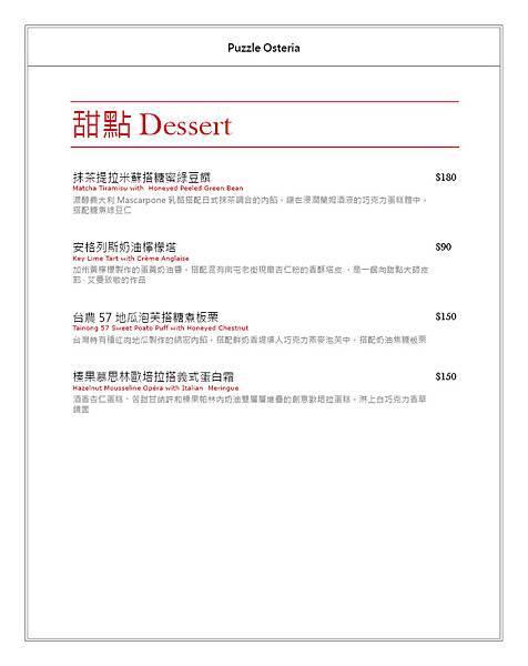 拼圖食庫Menu (dessert)(2).jpg