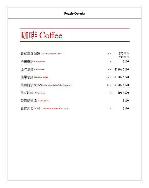 拼圖食庫Menu (coffee)(2).jpg