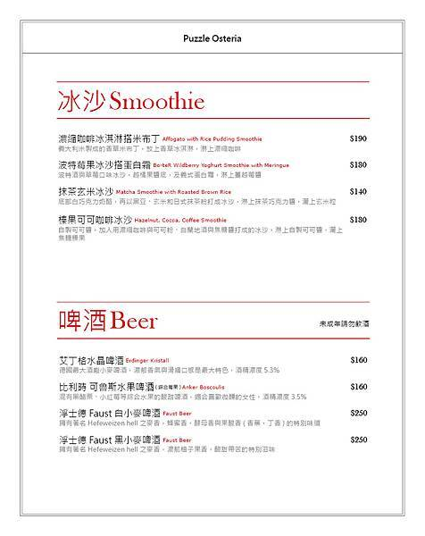 拼圖食庫Menu(smoothie)(4).jpg