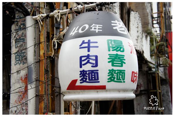 老麵店_01.jpg