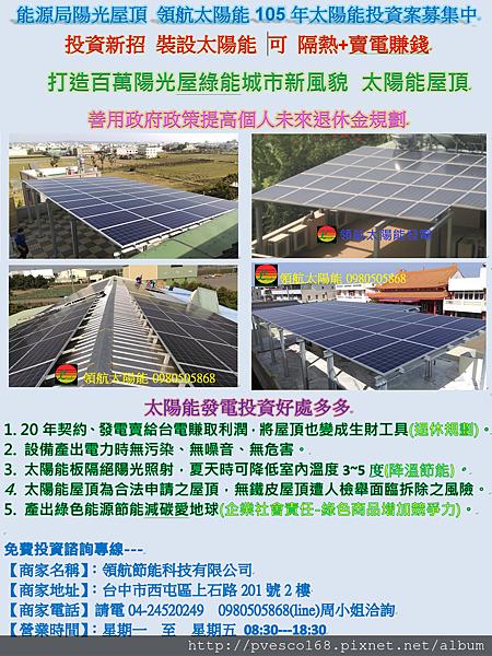 105年太陽能投資案募集中 10503030.png