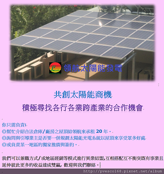 太陽能經銷商.png