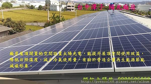 台中潭子谷亦能源局陽光屋頂-住宅屋頂設置太陽能光電 隔熱+退休金收入