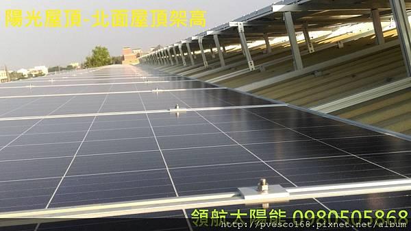 彰化埔鹽1能源局陽光屋頂-住宅屋頂設置太陽能光電 隔熱+退休金收入