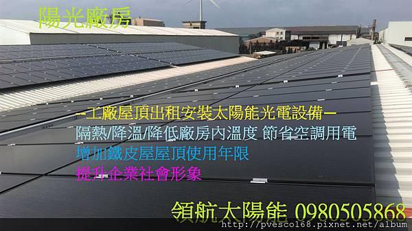 彰化鹿港2能源局陽光屋頂-住宅屋頂設置太陽能光電 隔熱+退休金收入