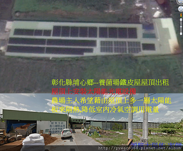 彰化埔心養菌場能源局陽光屋頂-住宅屋頂設置太陽能光電 隔熱+退休金收入