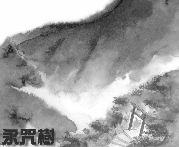 15586b8e7023af-永咒樹03-1_jpg.jpg