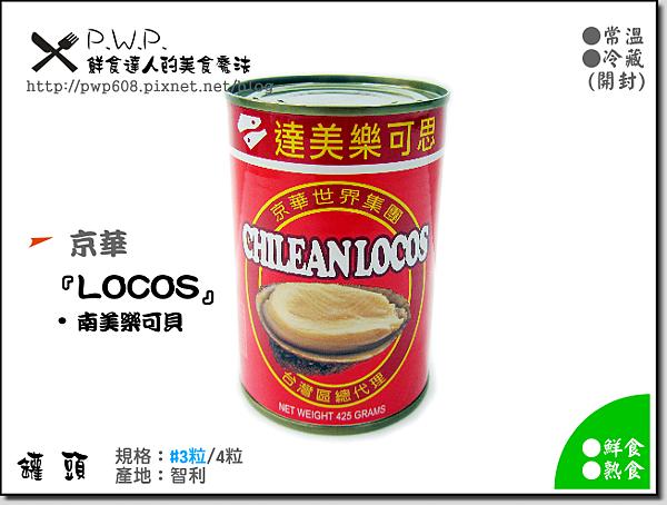 LOCOS#3