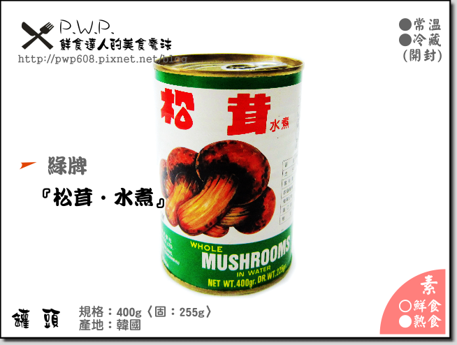 松茸(綠)