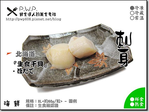 北海道生食干貝-料理