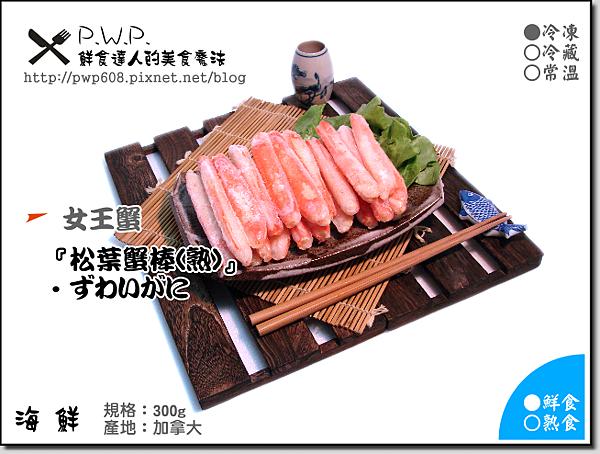 松葉蟹腿 料理