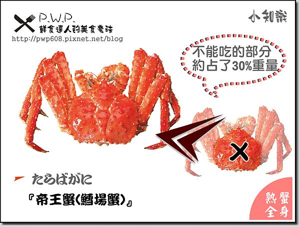 帝王蟹 說明
