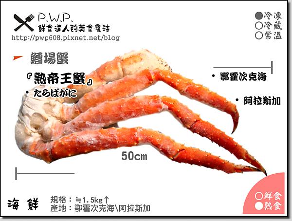 帝王蟹 (熟) 鄂霍次克海