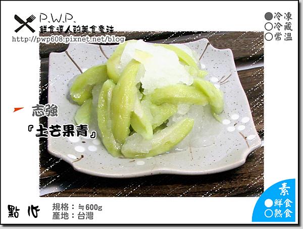 土芒果青-料理